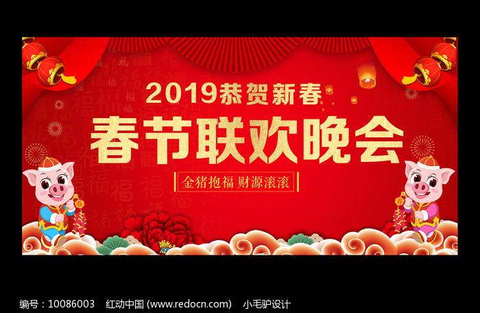 2019春节晚会文艺汇演展板图片