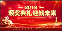 2019公司颁奖典礼展板