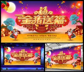 2019金猪送福春节晚会背景板