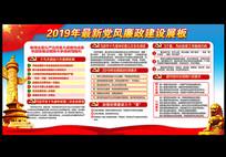 2019年党风廉政展板