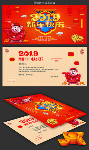 2019年中国风拜年贺卡