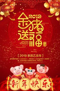 2019新年金猪送福海报设计