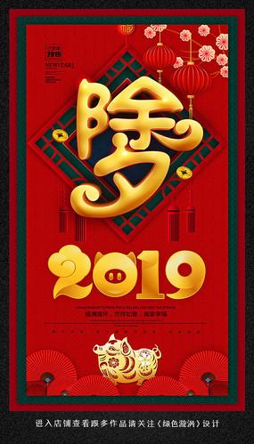 2019猪年除夕海报设计