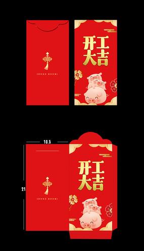 2019猪年企业开工大吉红包