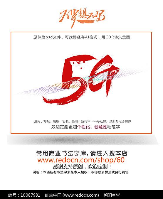 5G原创字图片