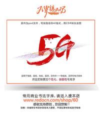 5G原创字
