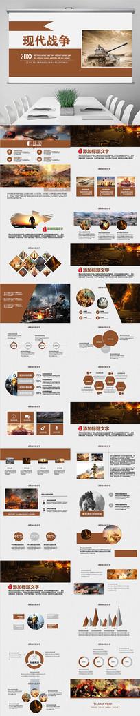 部队国防军事战争PPT模板