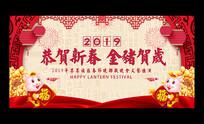 春节联欢晚会文艺汇演背景展板
