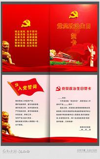 党建党员政治生日贺卡设计