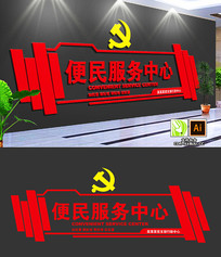 党建基层社区便民服务中心