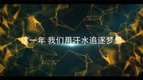大气粒子文字年会开场AE视频模板