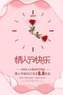 粉色剪纸风创意情人节海报
