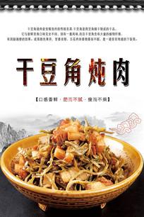 干豆角炖肉海报