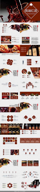 红酒文化高端红酒PPT模板 pptx