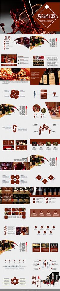 红酒文化高端红酒PPT模板