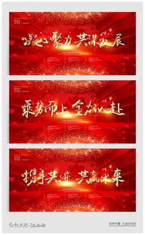 红色大气年会主题背景板