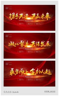 红色大气年会主题会议背景板