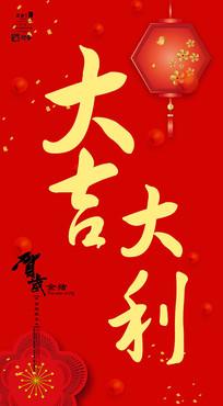 红色灯笼大吉大利海报