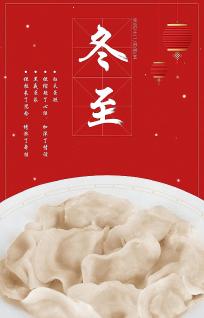 红色二十四节气冬至海报设计
