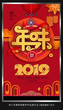 红色喜庆2019年味宣传海报
