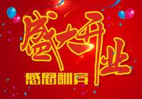 红色喜庆飘带盛大开业海报