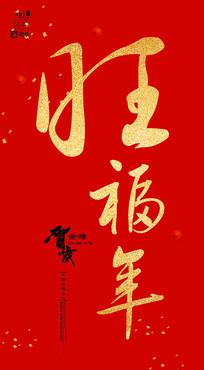 红色喜庆旺福年海报