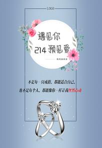 简约情人节珠宝主题海报