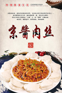 京酱肉丝海报设计