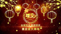 金猪贺岁企业拜年祝福AE视频模板