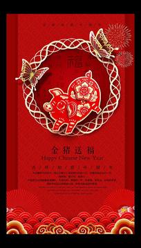 金猪送福新年海报