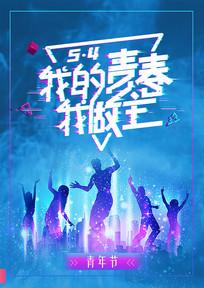 激情青春青年节海报