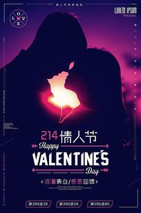 浪漫情人节为爱表白创意海报