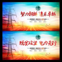 绿色环保国家电网宣传展板