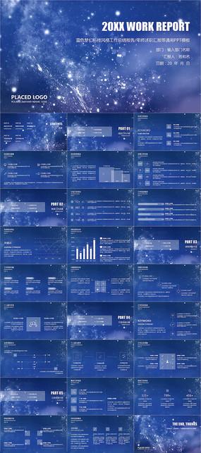 梦幻蓝色科技风工作总结PPT