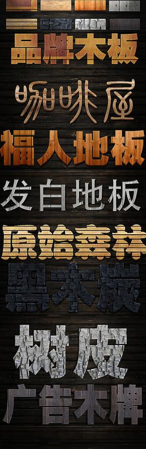 木板木纹字体样式