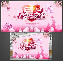 清新情人节宣传海报