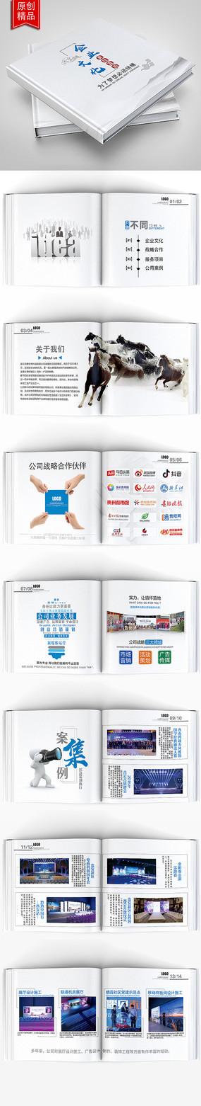 企业文化宣传通用画册设计