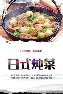 日式炖菜海报