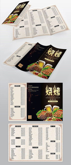 烧烤店菜单设计模板 PSD