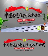 十九大新时代中国特色党建