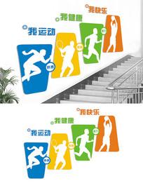 体育运动楼梯文化墙