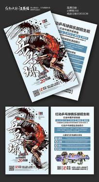 涂鸦风乒乓球运动宣传海报