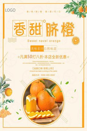 小清新脐橙水果海报