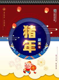 新年贺岁海报设计