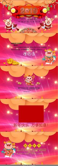 新年祝福春节祝福贺卡PPT