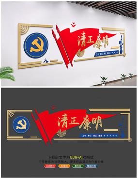 新中式简约廉政文化墙