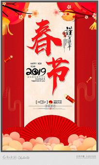 喜庆209春节宣传海报