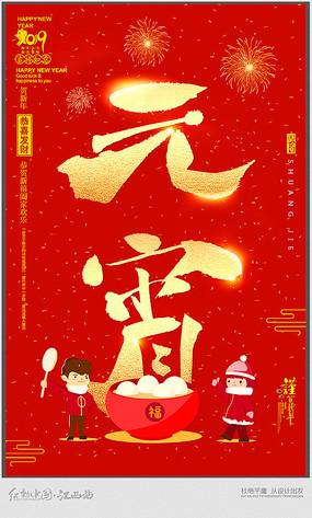喜庆的2019年元宵节海报