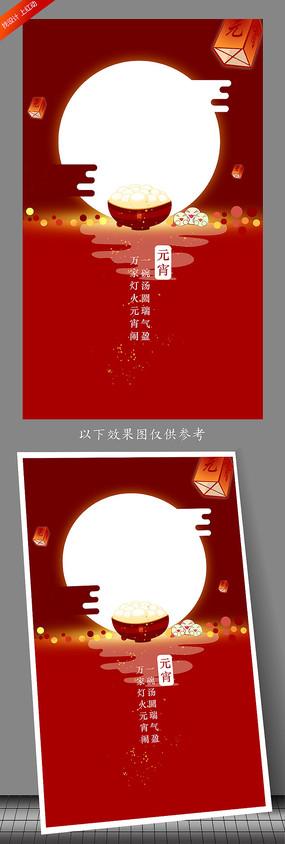 喜庆红色元宵节海报设计