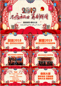 喜庆中国风猪年新年贺卡PPT